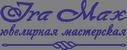 Ювелирная мастерская IraMax